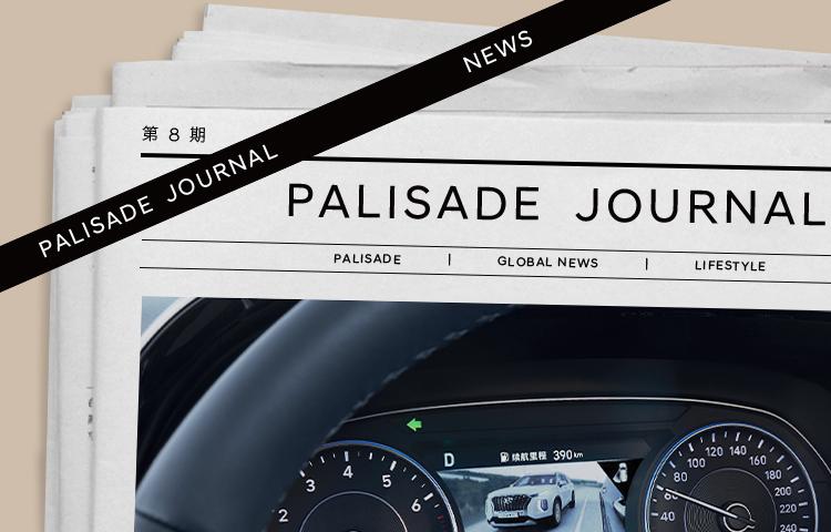 PALISADE JOURNAL | 帕里斯帝还能这么玩?!全新车宿体验等你报名