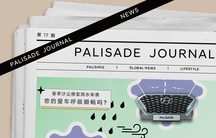 PALISADE JOURNAL | 和帕里斯帝在一起的第一个春天