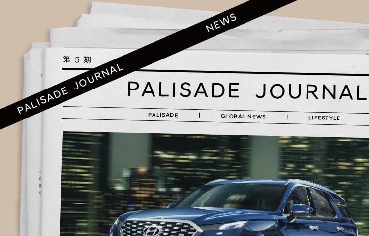 PALISADE JOURNAL | 你的车是以什么命名的,你想知道吗?