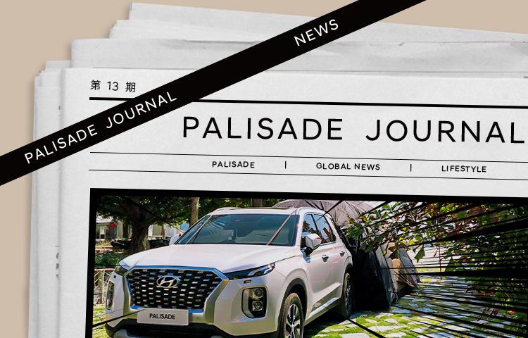 PALISADE JOURNAL | 神秘来客驾临奇屋环游记,掀起激萌风浪…